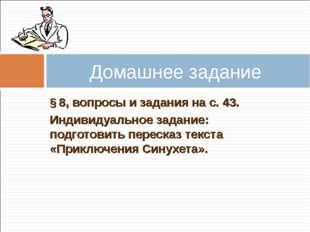 § 8, вопросы и задания на с. 43. Индивидуальное задание: подготовить пересказ