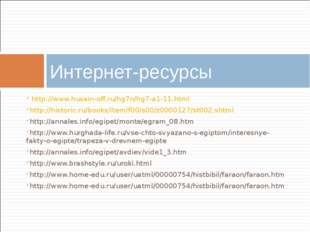 http://www.husain-off.ru/hg7n/hg7-a1-11.html http://historic.ru/books/item/f