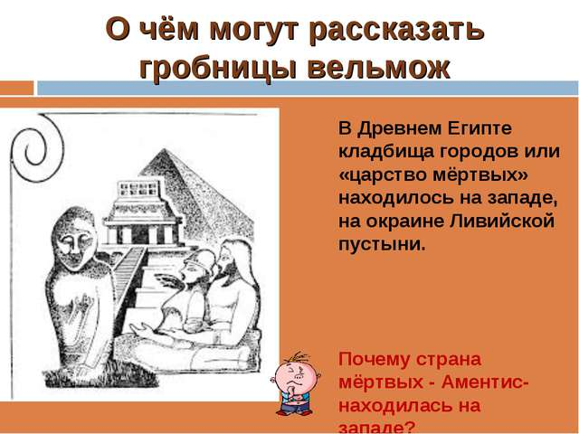 О чём могут рассказать гробницы вельмож В Древнем Египте кладбища городов или...