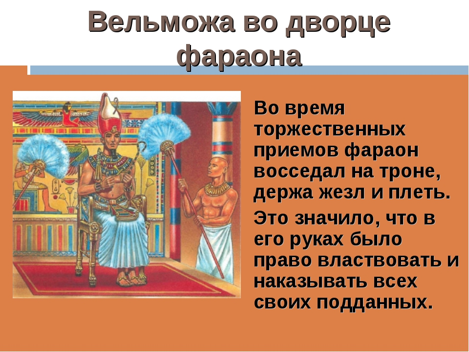 Вельможа во дворце фараона Во время торжественных приемов фараон восседал на...