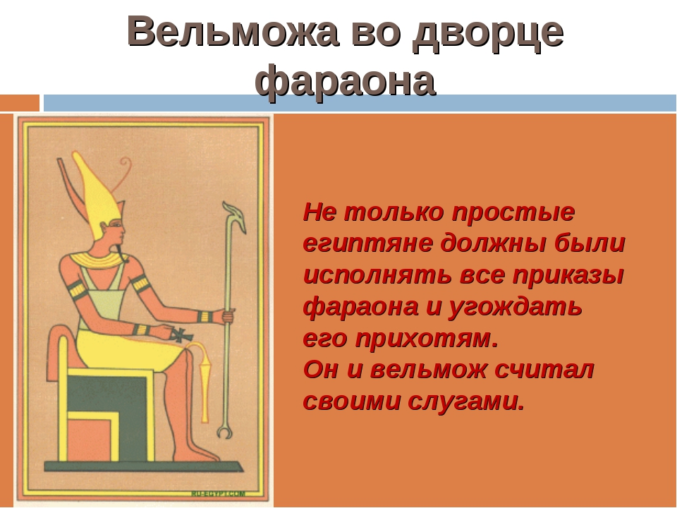 служба вельможи в древнем египте картинки кадры италии, где