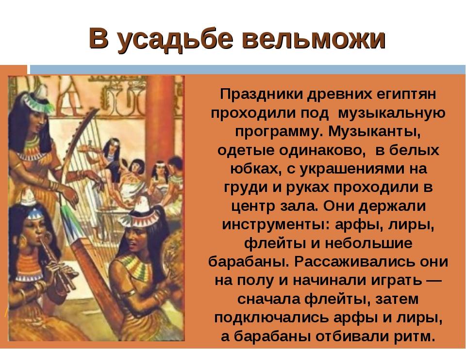 В усадьбе вельможи Праздники древних египтян проходили под музыкальную прогр...