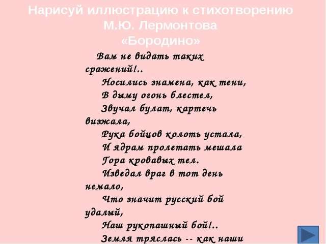 Нарисуй иллюстрацию к стихотворению М.Ю. Лермонтова «Бородино» Вам не видать...