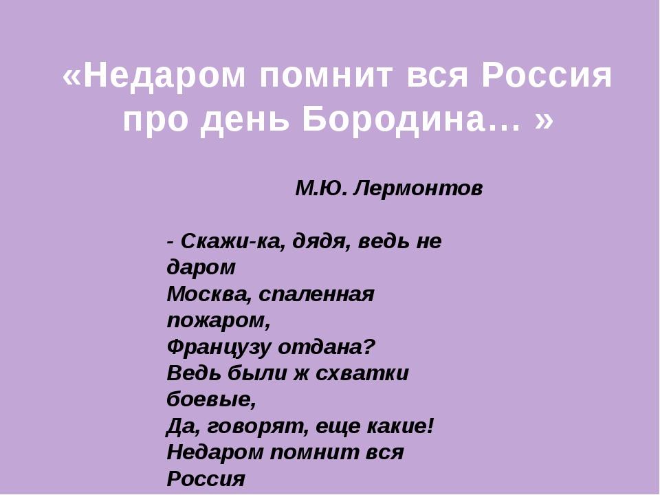 «Недаром помнит вся Россия про день Бородина… » М.Ю. Лермонтов - Скажи-ка, дя...