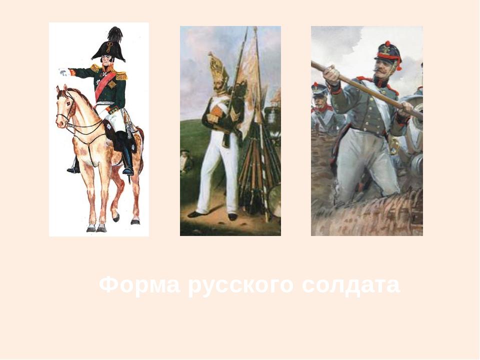 Форма русского солдата