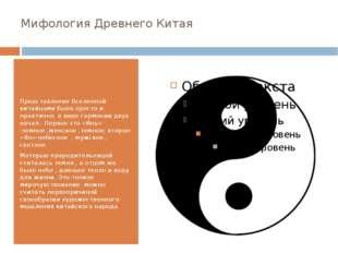 Мифология Древнего Китая Представление Вселенной китайцами было просто и прак
