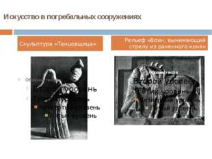 Искусство в погребальных сооружениях Скульптура «Танцовщица» Рельеф «Воин, вы
