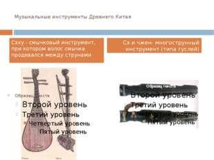 Музыкальные инструменты Древнего Китая Сэху - смычковый инструмент, при котор