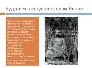 Буддизм в средневековом Китае В V веке древнейшие языческие народные веровани