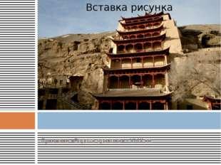 Луньмэнь «Ворота дракона» - VI-IX вв.