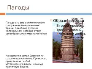 Пагоды Пагода-это вид архитектурного сооружения мемориальные башни, подобные