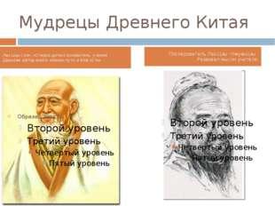 Мудрецы Древнего Китая Лао Цзы ( озн. «Старое дитя»)-основатель учения Даосиз