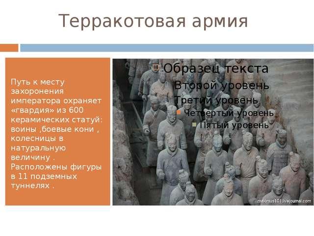 Терракотовая армия Путь к месту захоронения императора охраняет «гвардия» из...