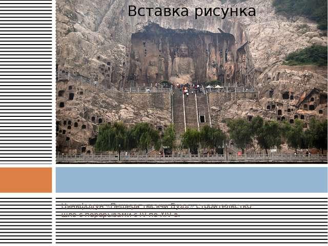Цяньфодун «Пещера тысячи Будд» строительство шло с перерывами с IV по XIV в.
