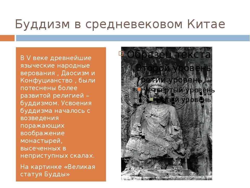 Буддизм в средневековом Китае В V веке древнейшие языческие народные веровани...