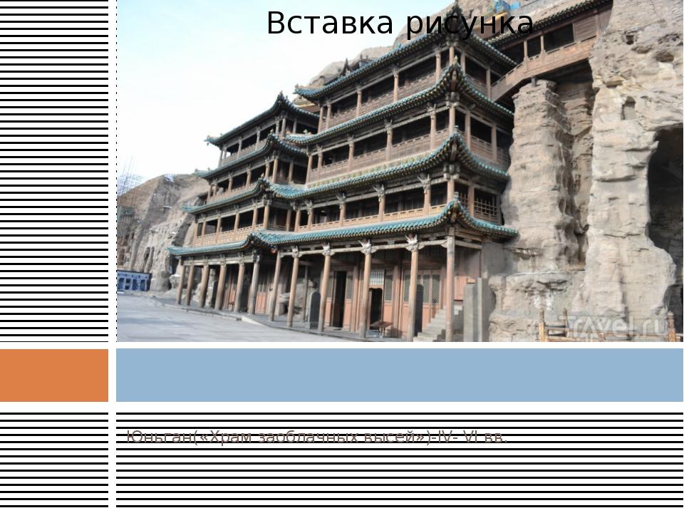 Юньган(«Храм заоблачных высей»)-IV- VI вв. Монастыри