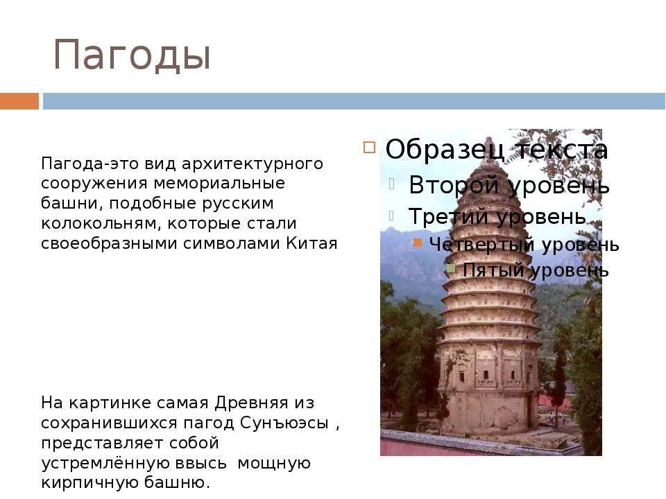 Пагоды Пагода-это вид архитектурного сооружения мемориальные башни, подобные...