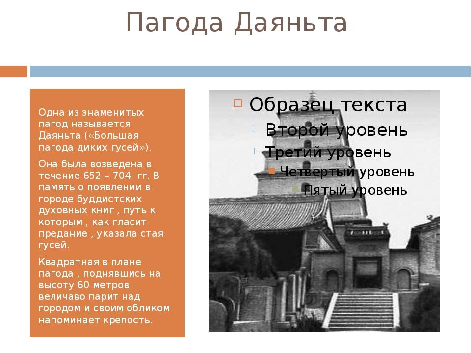 Пагода Даяньта Одна из знаменитых пагод называется Даяньта («Большая пагода д...