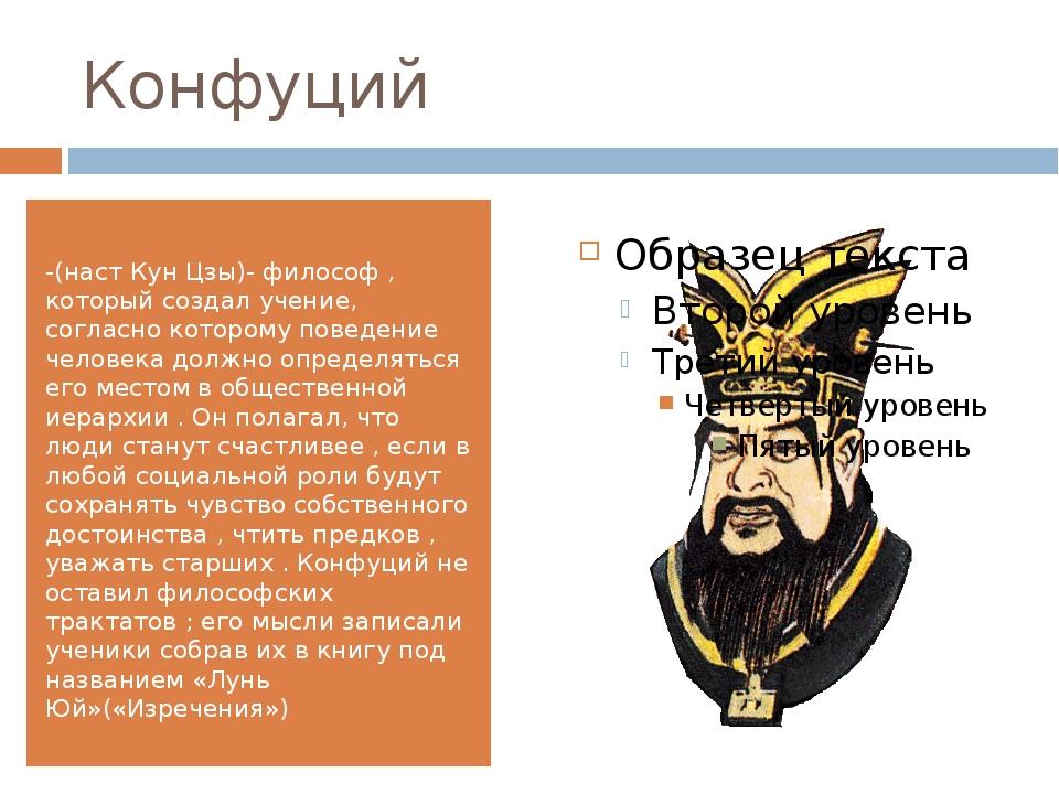 Конфуций -(наст Кун Цзы)- философ , который создал учение, согласно которому...