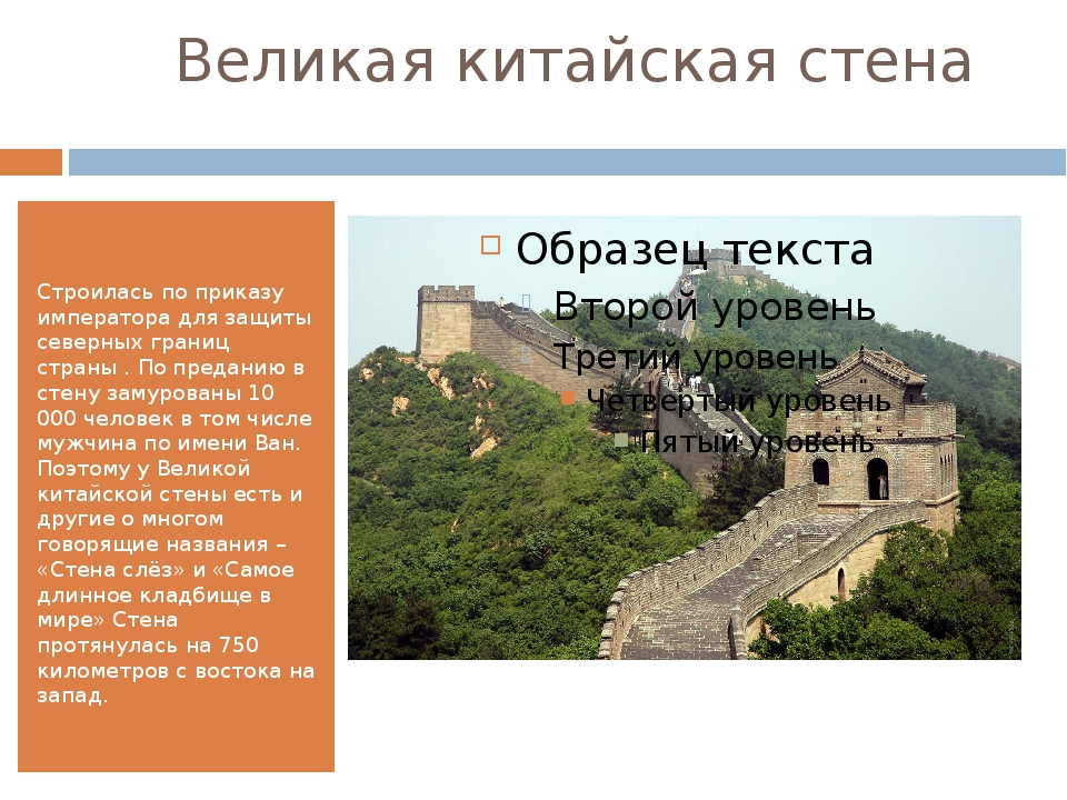 Великая китайская стена Строилась по приказу императора для защиты северных г...
