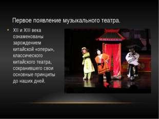 Первое появление музыкального театра. XII и XIII века ознаменованы зарождение