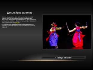 Дальнейшее развитие песенно-танцевальных форм представлений происходит в Танс