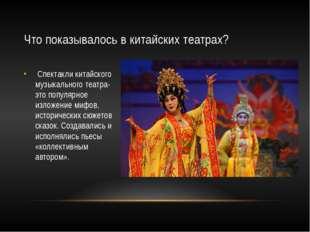 Что показывалось в китайских театрах? Спектакли китайского музыкального театр