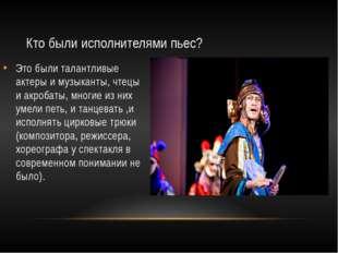 Кто были исполнителями пьес? Это были талантливые актеры и музыканты, чтецы и
