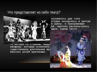 Что представляет из себя театр? Для спектаклей цзацзюй использовались два тип