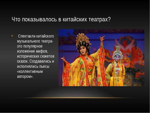 Что показывалось в китайских театрах? Спектакли китайского музыкального театр...