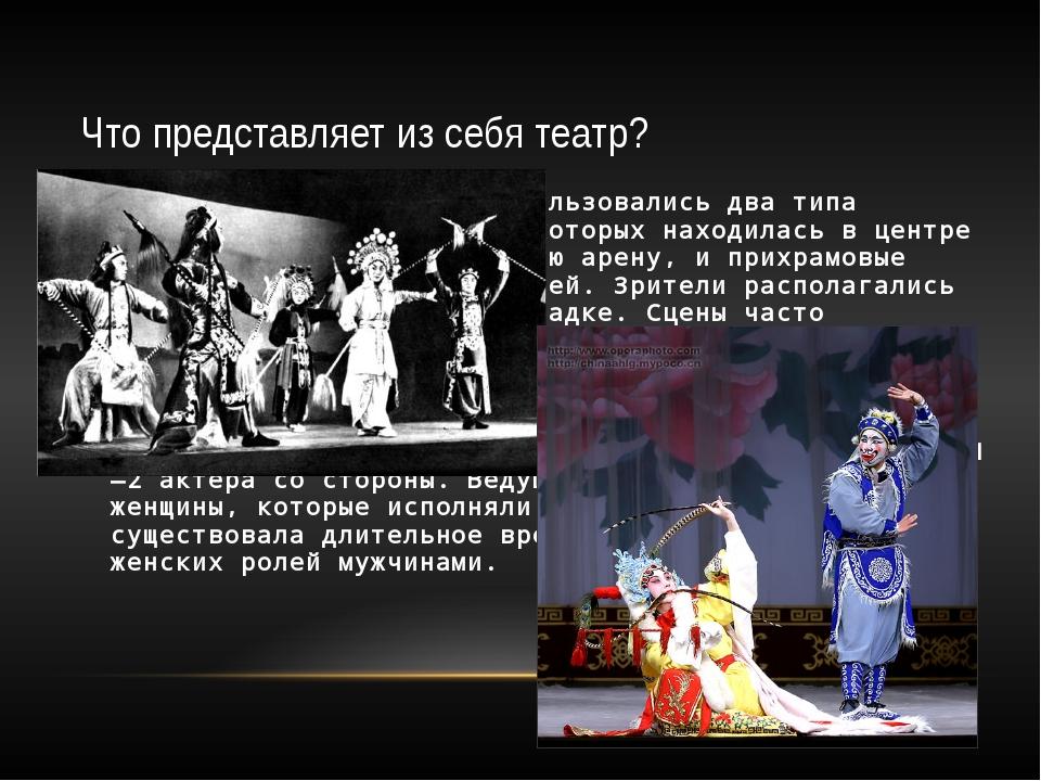 Что представляет из себя театр? Для спектаклей цзацзюй использовались два тип...