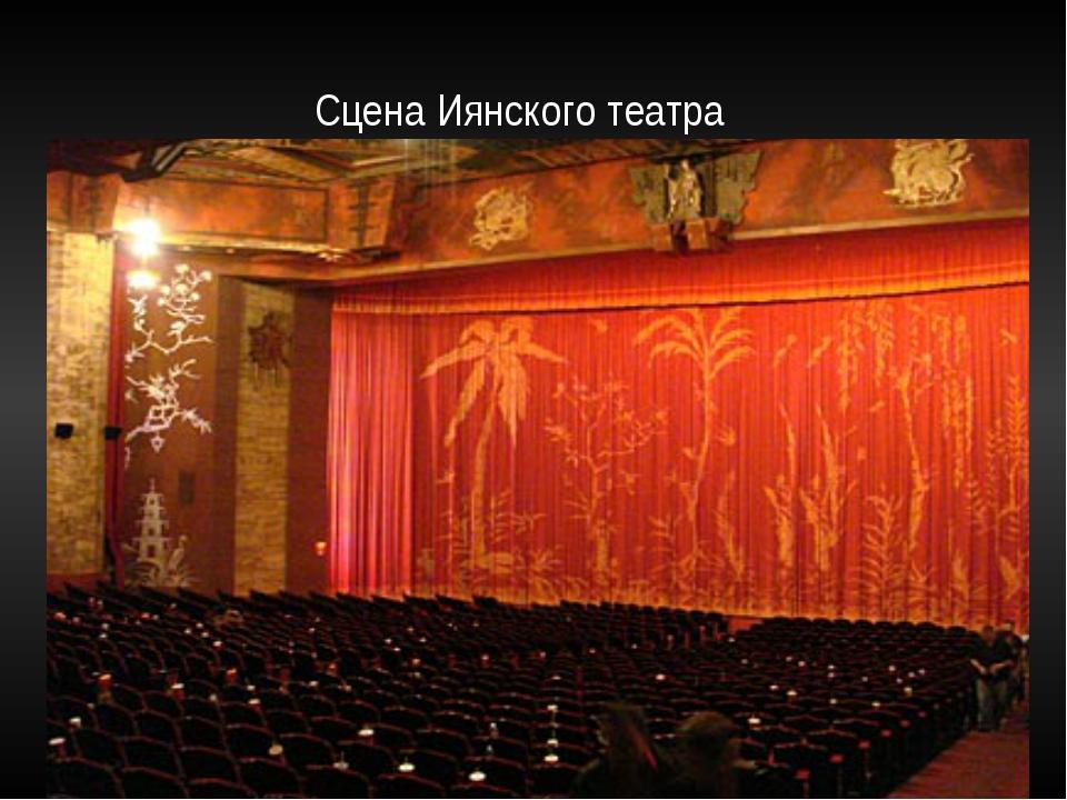 Сцена Иянского театра