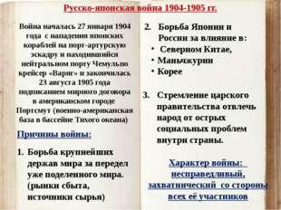 Русско-японская война 1904-1905 гг. Стремление царского правительства отвлечь