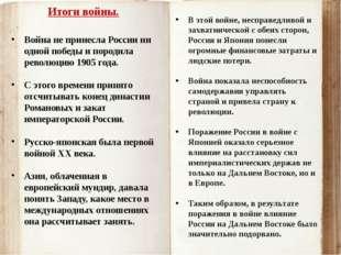 Итоги войны. Война не принесла России ни одной победы и породила революцию 19