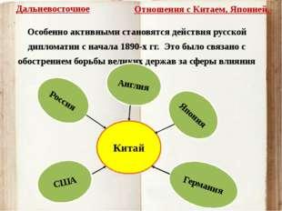 Особенно активными становятся действия русской дипломатии с начала 1890-х гг.