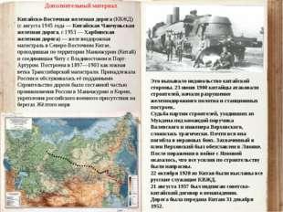 Китайско-Восточная железная дорога (КВЖД) (с августа 1945 года — Китайская Ча