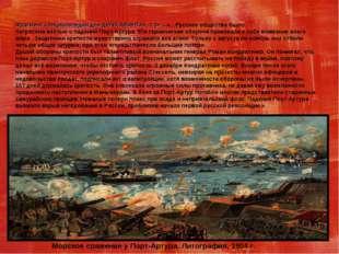 Фрагмент «Энциклопедии для детей АВАНТА+, т.3» - «…Русское общество было потр