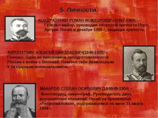 5. Личности. КОНДРАТЕНКО РОМАН ИСИДОРОВИЧ (1857-1904) – Генерал-майор, руково