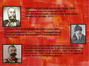 АЛЕКСЕЕВ ЕВГЕНИЙ ИВАНОВИЧ (1843-1918) – Адмирал. В русско-японскую войну глав