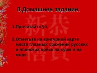 8.Домашнее задание. 1.Прочитайте §4, 2.Отметьте на контурной карте места глав
