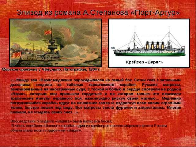 Эпизод из романа А.Степанова «Порт-Артур» Морское сражение у Чемульпо. Литогр...