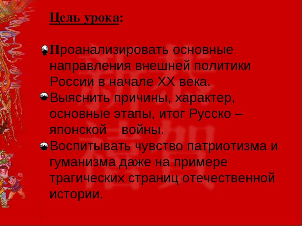 Цель урока: Проанализировать основные направления внешней политики России в...