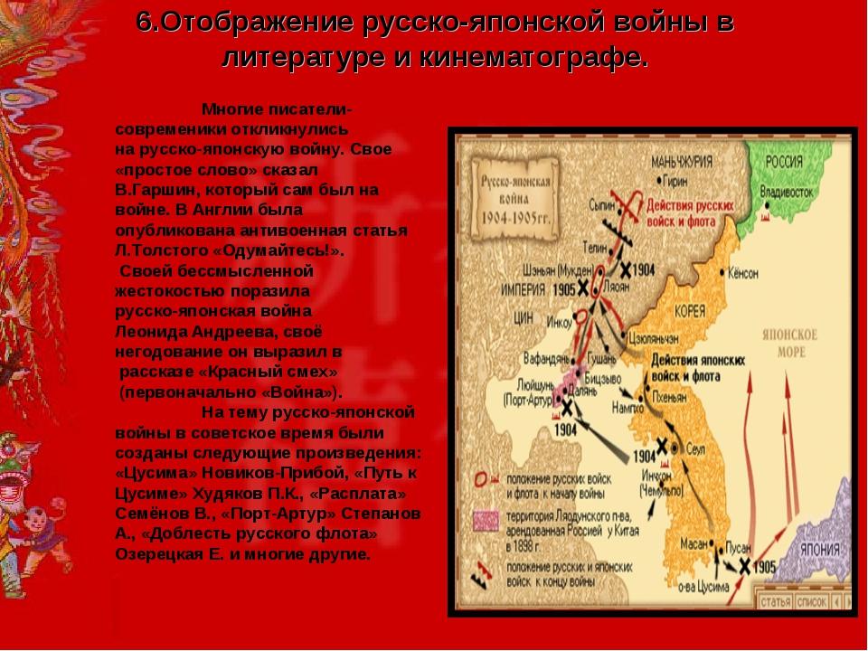 6.Отображение русско-японской войны в литературе и кинематографе. Многие пис...