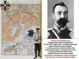 Генерал Р.И.Кондратенко Кондратенко Роман Исидорович (12 ОК 1857-15 ДК 1904)