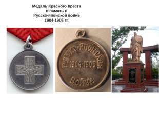 Медаль Красного Креста в память о Русско-японской войне 1904-1905 гг.