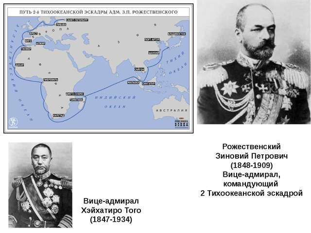 Рожественский Зиновий Петрович (1848-1909) Вице-адмирал, командующий 2 Тихоок...