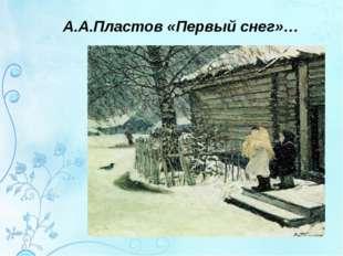 А.А.Пластов «Первый снег»…