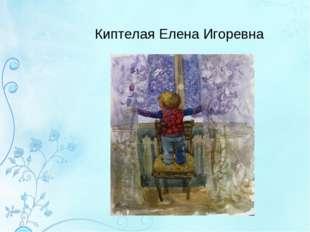 Киптелая Елена Игоревна
