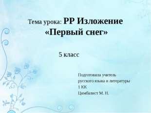 Тема урока: РР Изложение «Первый снег» Подготовила учитель русского языка и л