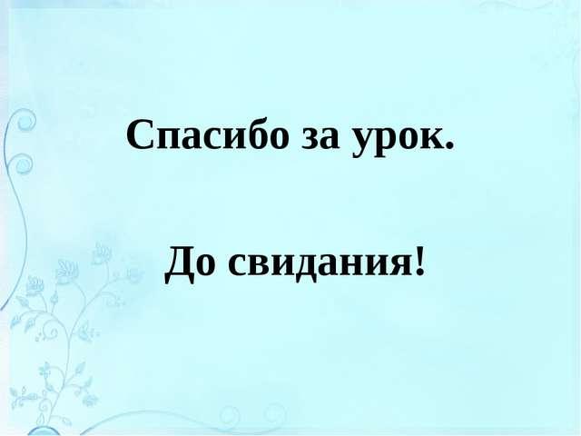 Спасибо за урок. До свидания!